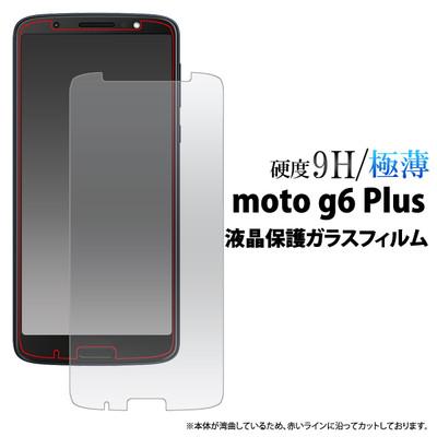 <液晶保護シール>★moto g6 Plus用液晶保護ガラスフィルム