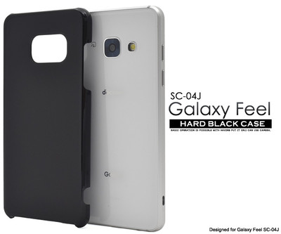 <スマホ用素材アイテム>Galaxy Feel SC-04J用ハードブラックケース