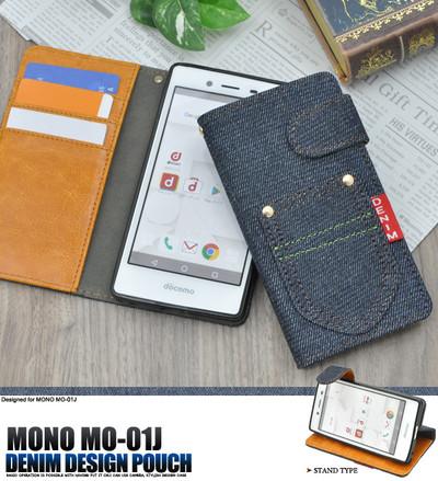 <スマホケース>MONO MO-01J用デニムデザインスタンドケースポーチ