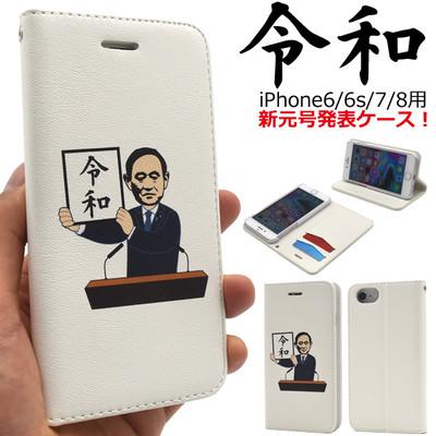 <スマホケース>新元号決定記念♪ 「令和」新元号発表iPhone6/6s/7/8用手帳型ケース