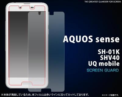 AQUOS sense SH-01K/SHV40/UQ mobile用液晶保護シール