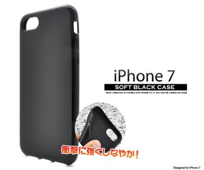 <スマホ用素材アイテム>iPhone8/iPhone7用ソフトブラックケース