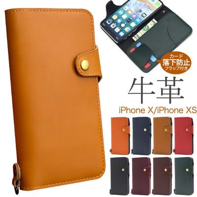 上質で滑らかな牛革を使用! iPhone XS/X用牛革手帳型ケース