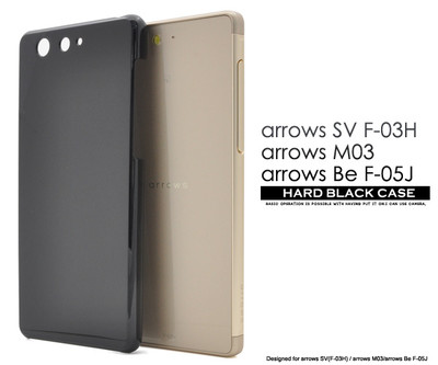 <スマホ用素材アイテム>arrows SV F-03H/arrows M03/arrows Be F-05J用ハードブラックケース
