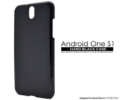<スマホ用素材アイテム>Android One S1(アンドロイドワン)用ハードブラックケース