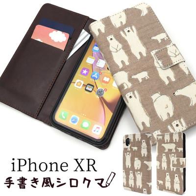 <スマホケース>綿100%の日本製生地を使用♪ iPhone XR用 手書き風シロクマデザイン手帳型ケース