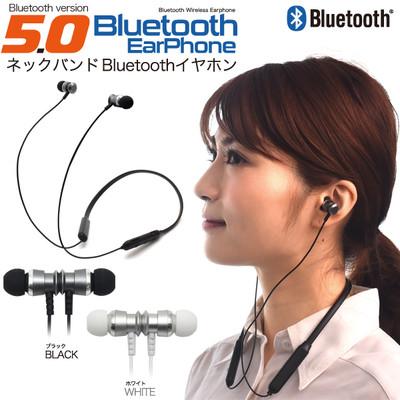 Bluetooth5.0対応!ネックバンドタイプ Bluetoothイヤホン 2カラー