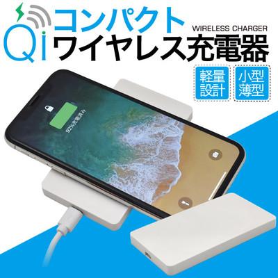 <スマホ用素材アイテム>UV印刷でオリジナル商材を♪ Qi対応コンパクトワイヤレス充電器