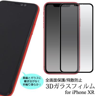画面全体に吸い付きピタっとくっつき継ぎ目もなし♪ iPhone XR用3D液晶保護ガラスフィルム