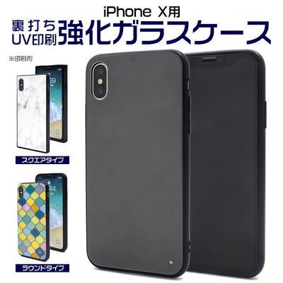 【スマホ用素材アイテム】ガラス裏面に印刷 iPhoneXS/X用裏打ちUV印刷強化ガラスケース