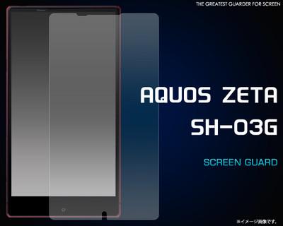 <液晶保護シール>AQUOS ZETA SH-03G(アクオス ゼータ)用液晶保護シール