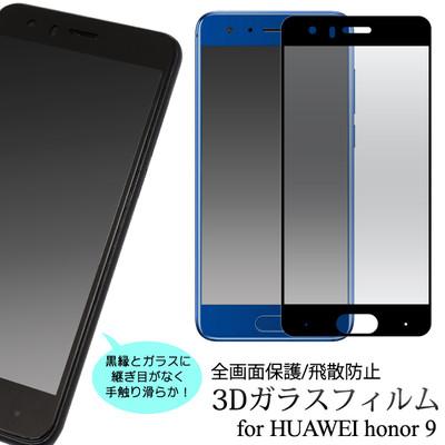 <液晶保護シール>全画面ガード!HUAWEI honor 9用3D液晶保護ガラスフィルム
