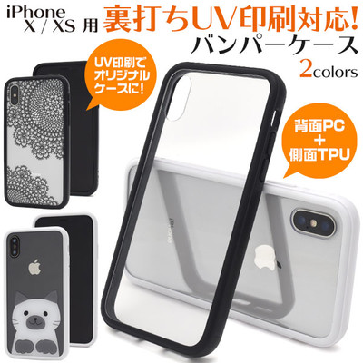 【スマホ用素材アイテム】iPhone XS/X用裏打ちUV印刷対応バンパーケース