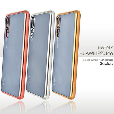 <スマホケース>HUAWEI P20 Pro HW-01K(ファーウェイ)用メタリックバンパーソフトクリアケース