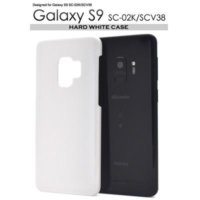 <スマホ用素材アイテム>Galaxy S9 SC-02K/SCV38用ハードホワイトケース