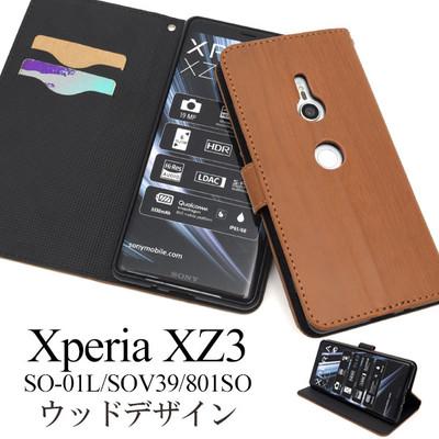 <スマホケース>Xperia XZ3 SO-01L/SOV39/801SO用ウッドデザイン手帳型ケース