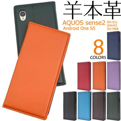 羊本革を使用! AQUOS sense2 SH-01L/SHV43/SH-M08/Android One S5用シープスキンレザー手帳型ケース
