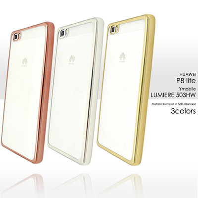 HUAWEI P8 lite/LUMIERE 503HW用メタリックバンパーソフトクリアケース