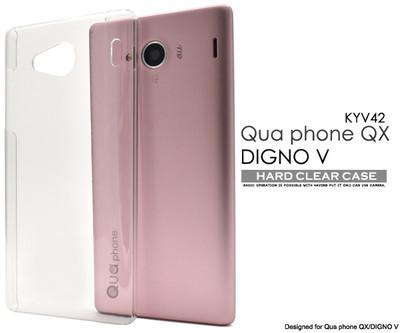 <スマホ用素材アイテム>Qua phone QX KYV42/DIGNO V用ハードクリアケース