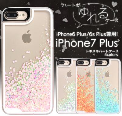 スマホリムーバー付き!ハートが揺れ動く! iPhone7Plus/iPhone6sPlus/iPhone6Plus用トキメキハートケース