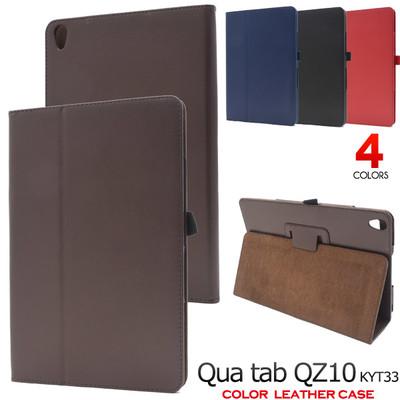 スタンド付き!Qua tab QZ10 KYT33用レザーデザインケース
