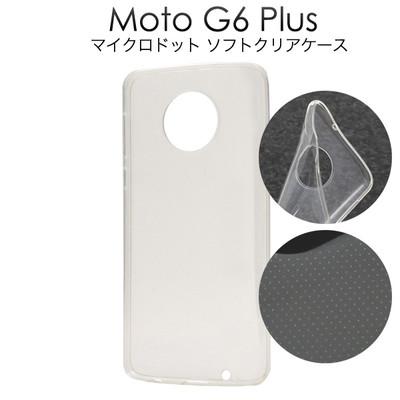 <スマホ用素材アイテム>Moto G6 Plus用マイクロドット ソフトクリアケース