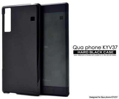 <スマホ用素材アイテム>Qua phone KYV37(キュアフォン)用ハードブラックケース