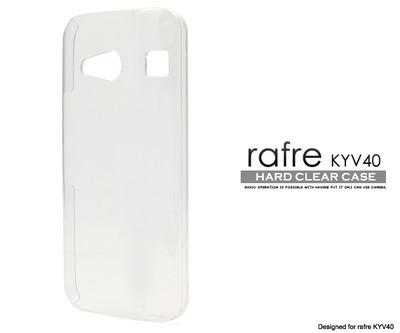 <スマホ用素材アイテム>rafre KYV40(ラフレ)用ハードクリアケース
