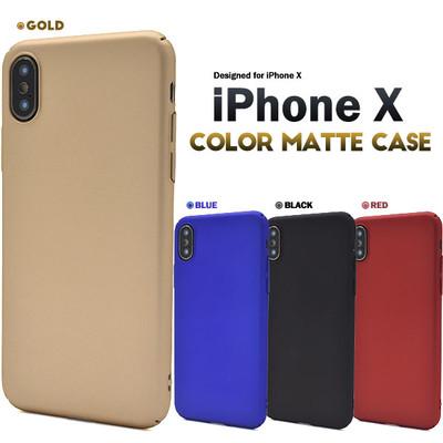 <スマホケース>シンプルなマット仕様!iPhoneXS/X用カラーマットケース