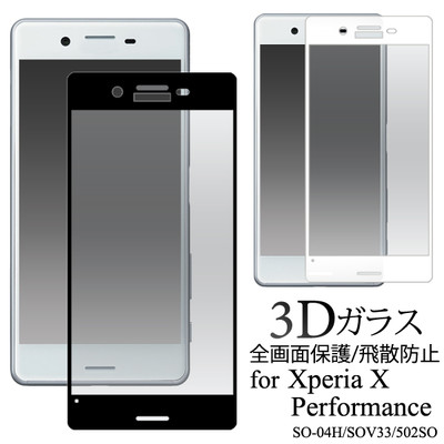 3Dガラスフィルムで全画面ガード!Xperia X Performance SO-04H/SOV33/502SO用3D液晶保護ガラスフィルム
