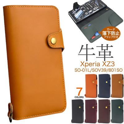 上質で滑らかな牛革を使用! Xperia XZ3 SO-01L/SOV39/801SO用本革手帳型ケース