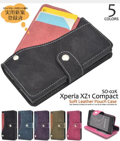 <スマホケース>Xperia XZ1 Compact SO-02K用スライドカードポケットソフトレザーケース