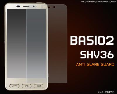 <液晶保護シール>BASIO2 SHV36用反射防止液晶保護シール