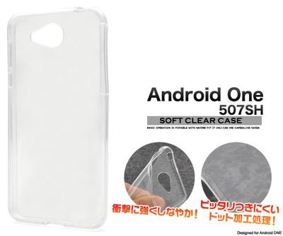 <スマホ用素材アイテム>507SH Android One/AQUOS ea(アンドロイド ワン)用ソフトクリアケース