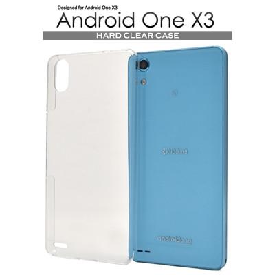 <スマホ用素材アイテム>Android One X3(アンドロイドワン)用ハードクリアケース