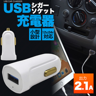 2.1Aの高出力!タブレット充電可能! コンパクトシガーソケットUSB充電器