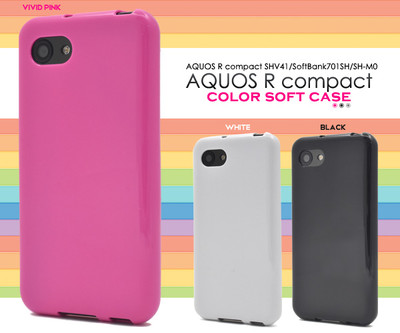 <スマホケース>AQUOS R compact SHV41/SoftBank701SH/SH-M06用カラーソフトケース (ソフトカバー)