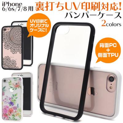 【スマホ用素材アイテム】iPhone8・iPhone7/iPhone6s/6用裏打ちUV印刷対応バンパーケース