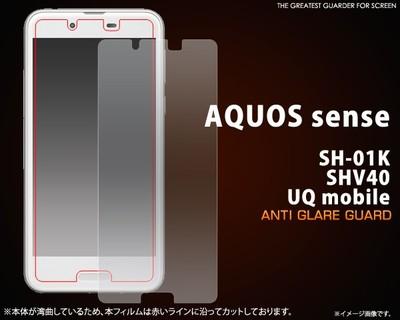 AQUOS sense SH-01K/SHV40/UQ mobile用反射防止液晶保護シール