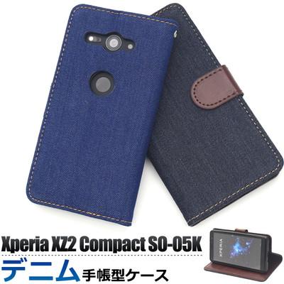 <スマホケース>Xperia XZ2 Compact SO-05K用デニムデザイン手帳型ケース