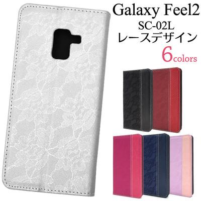 <スマホケース>6色展開♪ Galaxy Feel2 SC-02L用レースデザインレザーケース