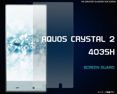 <液晶保護シール>AQUOS CRYSTAL 2 403sh/Y2 403sh用液晶保護シール