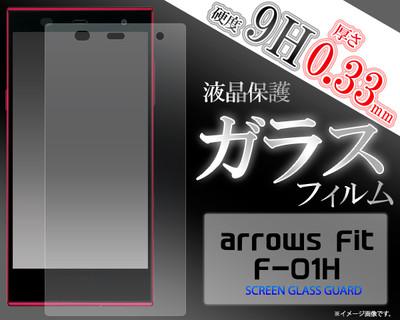 <液晶保護シール>arrows Fit F-01H/arrows RM02・M02用液晶保護ガラスフィルム