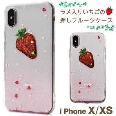 <スマホケース>本物の果実を使用♪ iPhoneXS/iPhoneX用ラメ入りいちごの押しフルーツケース