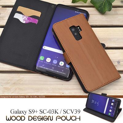 <スマホケース>Galaxy S9+ SC-03K/SCV39用ウッドデザイン手帳型ケース