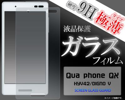 <液晶保護シール>Qua phone QX KYV42/DIGNO V用液晶保護ガラスフィルム