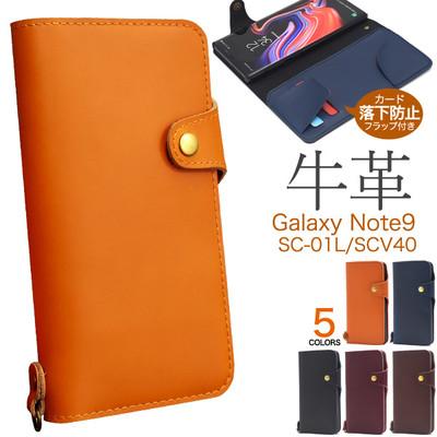 【ストラップ付き】上質で滑らかな牛革を使用! Galaxy Note9 SC-01L/SCV40用牛革手帳型ケース