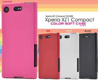 <スマホケース>Xperia XZ1 Compact SO-02K用カラーソフトケース (ソフトカバー)