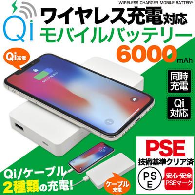 【スマホ用素材アイテム】オリジナル商材の製作に! プリント用Qi充電対応 6000mAhモバイルバッテリー