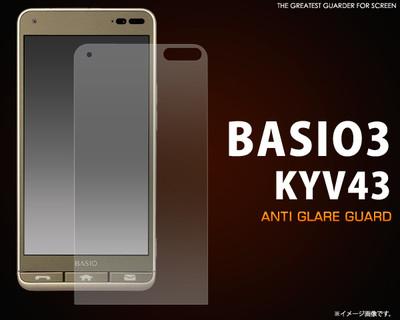 BASIO3 KYV43(ベイシオ)用反射防止液晶保護シール